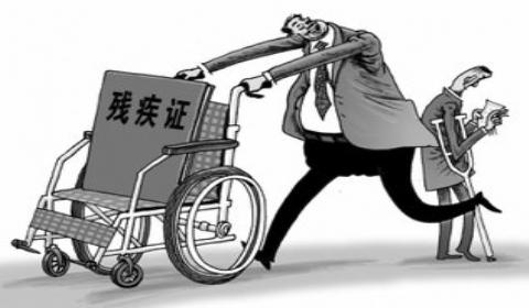 2018年办理残疾人证件需要满足什么条件?如何办理残疾证?